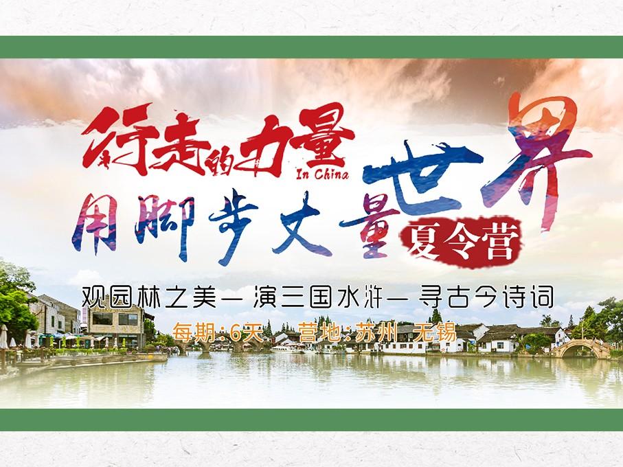 《行走的力量·用脚步丈量世界》江南夏令营