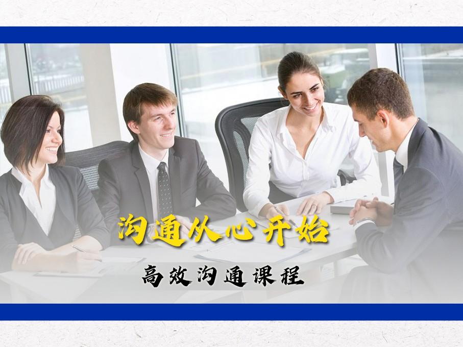 《沟通从心开始》高效沟通课程