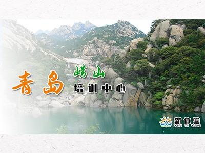 新体验—青岛崂山培训中心
