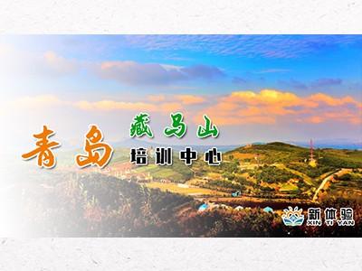 新体验—青岛藏马山培训中心