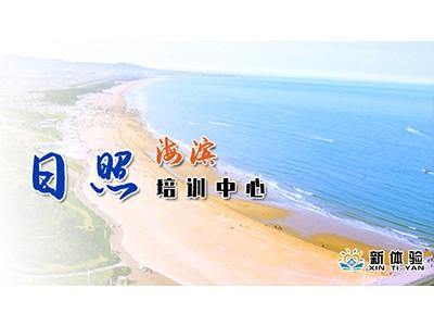 新体验—日照海滨培训中心