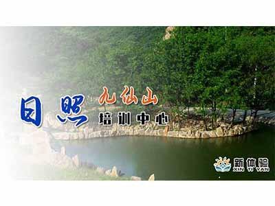 新体验—日照九仙山培训中心