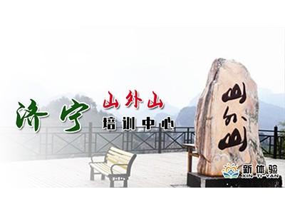 济宁山外山培训中心