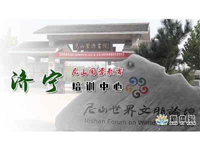 济宁尼山国学教育培训中心