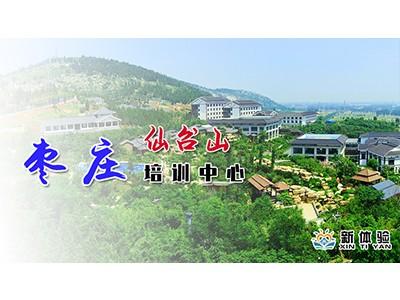 新体验—枣庄仙坛山培训中心
