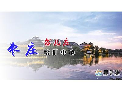 新体验—枣庄台儿庄培训中心