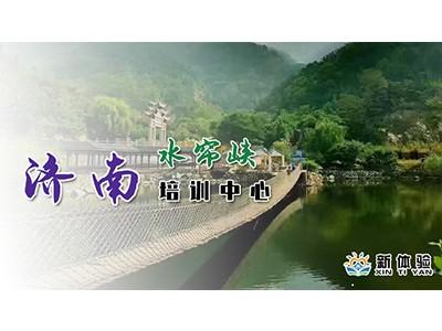 新体验—济南水帘峡培训中心