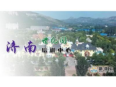 新体验—济南世际园培训中心