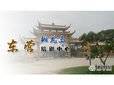 新体验—东营桃花岛培训中心