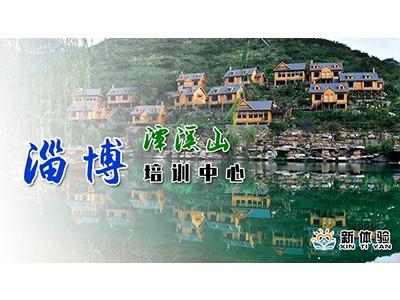 淄博潭溪山培训中心