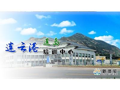 新体验—连云港连岛培训中心