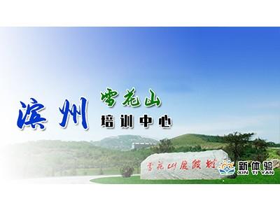 新体验—滨州雪花山培训中心