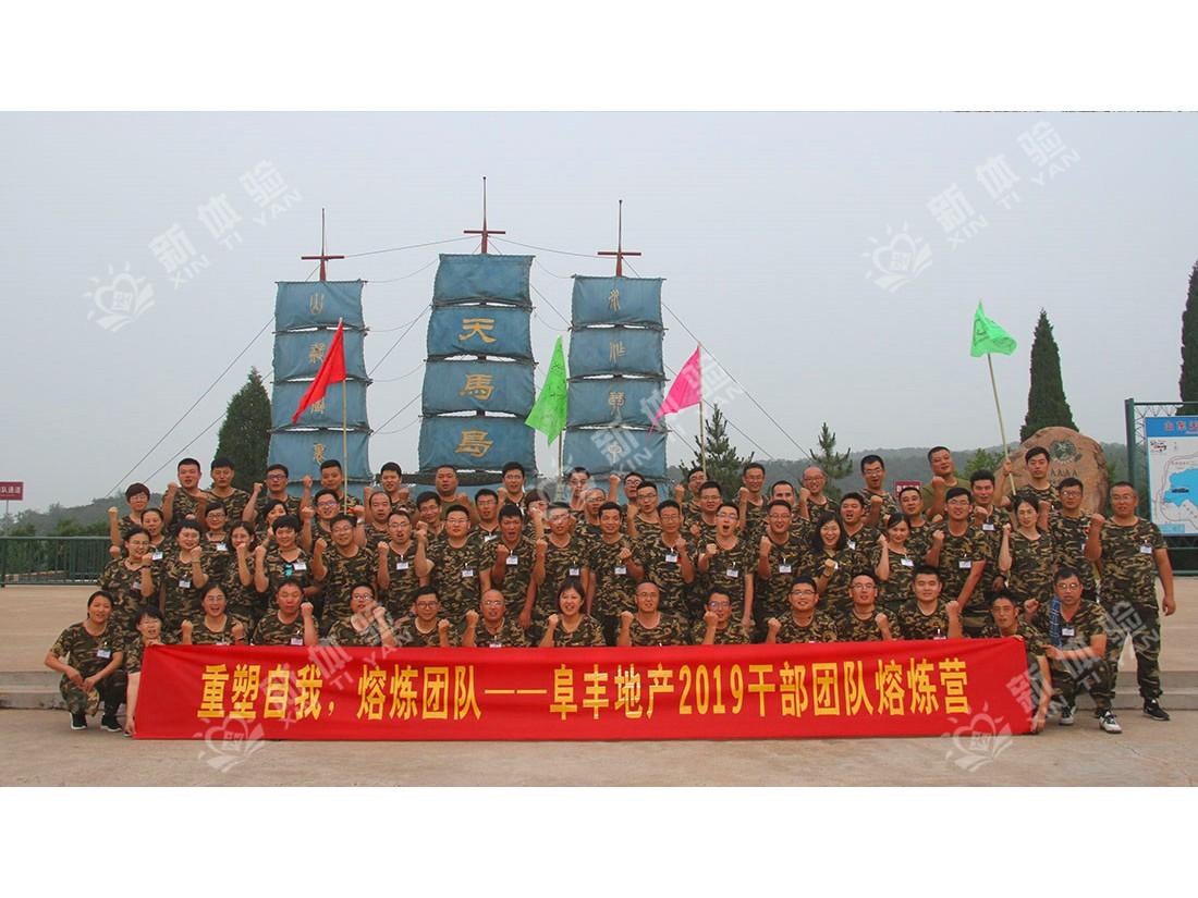 阜丰地产—干部训练营
